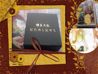 osechi1.jpg